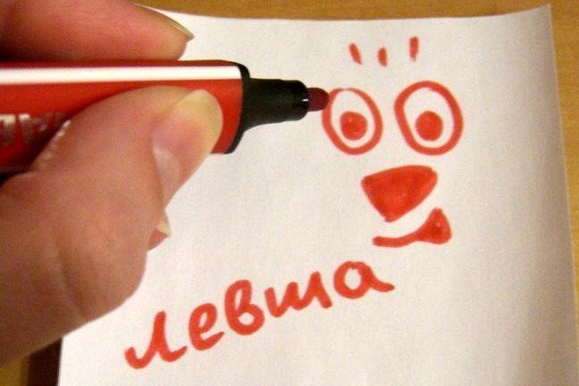"""Надпись """"Левша"""" сделанная левой рукой"""