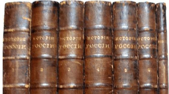 Старинный многотомник истории России