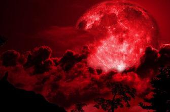 Мистическая предвестница: кровавая луна