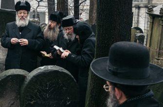 Как хоронят евреев по традиции