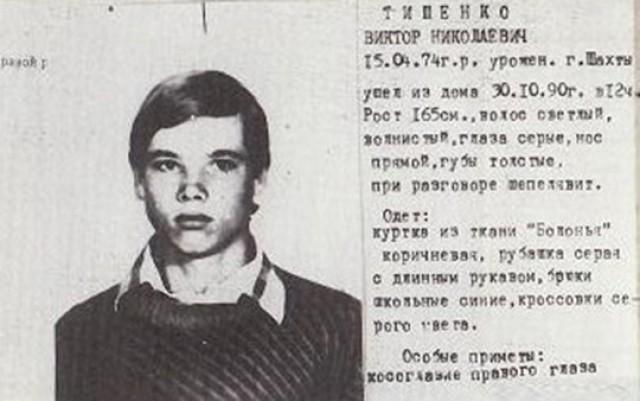 Виктор Тищенко