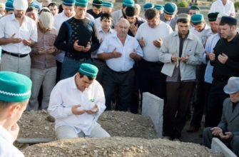 Похороны мусульман: традиции
