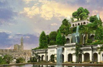 Висячие сады Аматис или Семирамиды