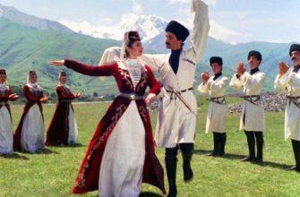 Традиции и обычаи народов Кавказа: лезгинка