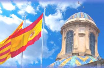 Флаг Испании и купол мерии Барселоны