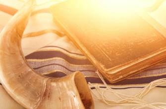 Йом Киппур – еврейский Судный день