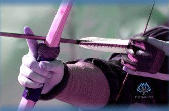 Лук с наложенной на тетиву стрелой