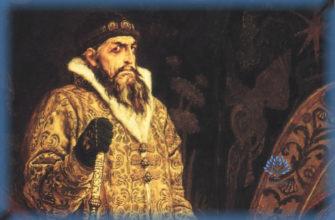 Иван Грозный - заглавная