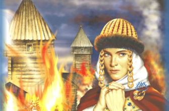 Княгиня Ольга - заглавная