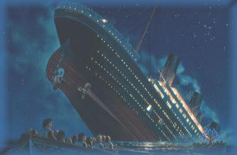"""""""Титаник"""" - заглавная"""