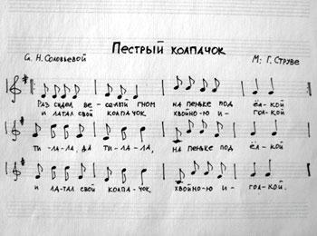 Сочинение ритмического сопровождения и запись несложных партитур к песенным миниатюрам : Музыка