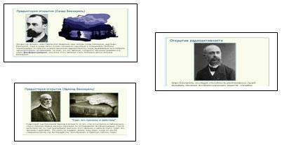 Урок физики по теме «Радиоактивность. Радиоактивные превращения». 9-й класс : Физика